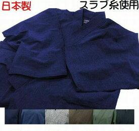 紳士 スラブ 作務衣 さむえ さむい メンズ 無地 上下 スーツ 綿100% 日本製 S〜3L 送料無料