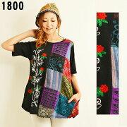 花柄刺繍パッチワークチュニック半袖カラフルエスニックトップスアジアンネパールファッションレディースフリーサイズ1638BC1800