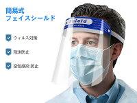 フェイスシールドフェイスガードクリア簡易防護面軽量プラスチック製透明シールド弾性バンド調整可能男女兼用マスク併用簡易式ウィルス対策防塵対策空気感染防止花粉症対策5枚入り