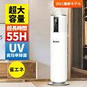 【即納*楽天1位】加湿器 大容量 空気清浄機 除菌 UV 大型 タワー式 オフィス タッチセンサー リモコン 超音波加湿器 …