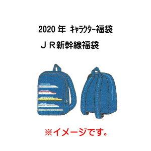 キャラクター福袋/JR新幹線福袋★ベビー・キッズ福袋 kids 男の子 6点セット/2020年 ハッピーバック
