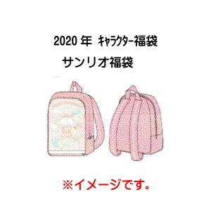 キャラクター福袋/サンリオ福袋(ガールズ)☆ベビー・キッズ福袋 kids 女の子 6点セット/2020年 ハッピーバック