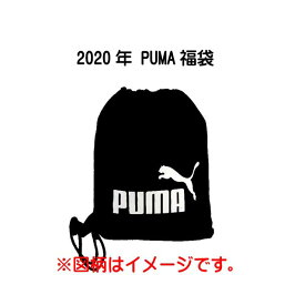 【予約】【PUMA】プーマアパレル福袋★メンズ/紳士/M L XL XXL/アパレル他4点+バックパックセット 2020年【2020年1月1日販売予定!順次発送】