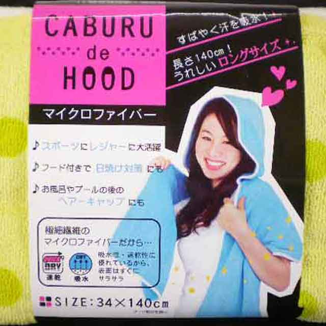 CABURU de HOOD★カブルデフード/フード付きタオル/マイクロファイバー/スポーツ レジャー ヘアキャップ