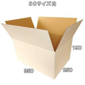80サイズ激安白ダンボール箱 20枚※西濃運輸での配送となります※※沖縄と離島は対象外となります※