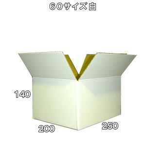 【送料無料】60サイズ激安白ダンボール箱 60枚+60サイズ激安白ダンボール箱B5 60枚セット※この商品はヤマト運輸での配送です※【smtb-TD】