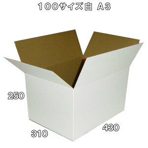 【送料無料】100サイズ激安白ダンボール箱A3 40枚 便利線入り※この商品はヤマト運輸での配送です※【smtb-TD】