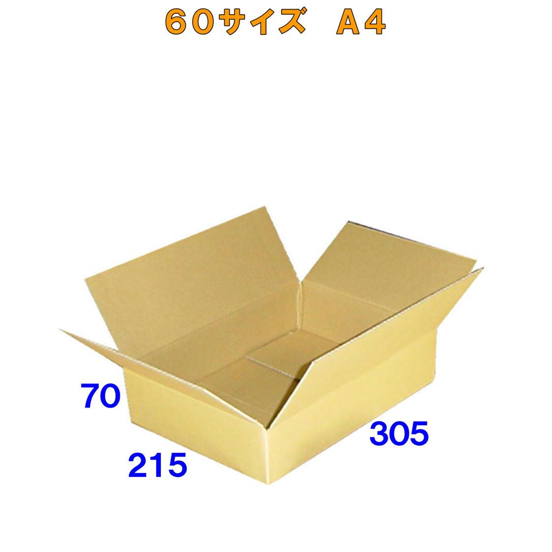 60サイズ激安ダンボール箱A4 50枚※この商品はヤマト運輸での配送です※