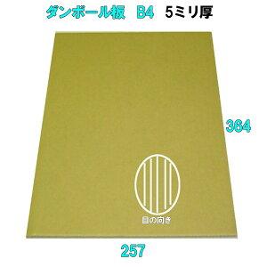 A段(5ミリ)B4サイズ ダンボール板(ダンボールシート) 50枚※この商品はヤマト運輸での配送です※