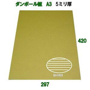 A段(5ミリ)A3サイズ ダンボール板(ダンボールシート) 50枚※この商品はヤマト運輸での配送です※