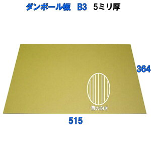 A段(5ミリ)B3サイズ ダンボール板(ダンボールシート) 50枚※この商品はヤマト運輸での配送です※