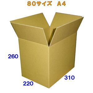 80サイズ激安ダンボール箱A4 20枚 便利線入り※この商品はヤマト運輸での配送です※