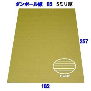 A段(5ミリ)B5サイズ ダンボール板(ダンボールシート) 100枚※西濃運輸での配送となります※※沖縄と離島は対象外となります※
