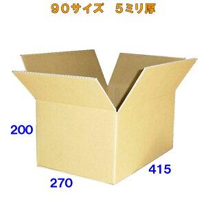 【送料無料】100サイズ(90サイズ) クラフト ダンボール箱 40枚 5ミリ厚 ※この商品はヤマト運輸での配送です※【smtb-TD】