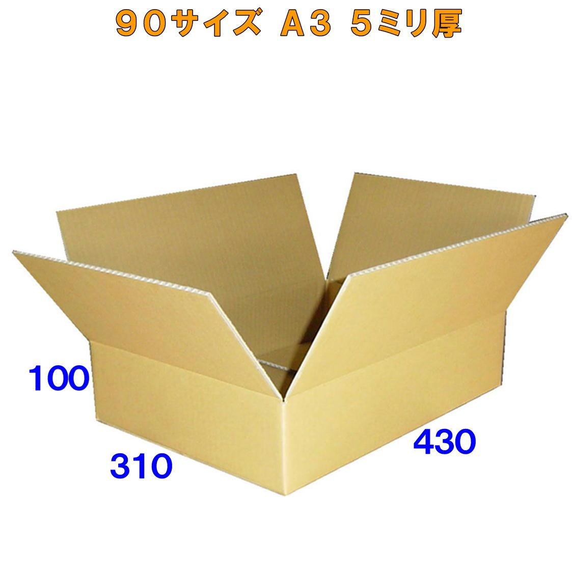 100サイズ(90サイズ)ダンボール箱 A3 10枚 5ミリ厚※この商品はヤマト運輸での配送です※