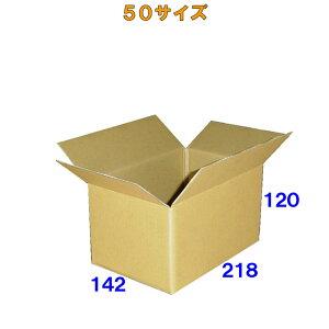 60サイズ(50サイズ)激安ダンボール箱 50枚※この商品はヤマト運輸での配送です※