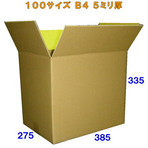 100サイズB4 クラフト ダンボール箱 10枚 5ミリ厚※この商品はヤマト運輸での配送です※