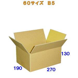 【送料無料】60サイズ激安ダンボール箱B5 60枚+60サイズ激安ダンボール箱A4 60枚セット※この商品はヤマト運輸での配送です※【smtb-TD】