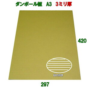 B段(3ミリ)A3サイズ ダンボール板(ダンボールシート) 50枚※この商品はヤマト運輸での配送です※