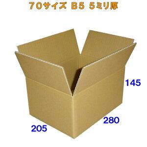 70サイズ ダンボール箱 10枚 5ミリ厚※この商品はヤマト運輸での配送です※