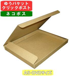 ネコポス 箱 A5サイズ(外寸:230x172x19) 150枚ダンボール/段ボール ※この商品はヤマト運輸での配送です※