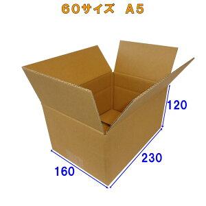 60サイズ激安ダンボール箱A5 40枚 便利線入り※この商品はヤマト運輸での配送です※