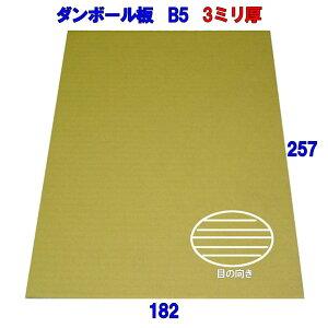 B段(3ミリ)B5サイズ ダンボール板(ダンボールシート) 50枚※この商品はヤマト運輸での配送です※