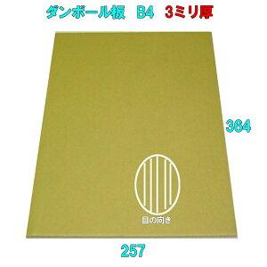 B段(3ミリ)B4サイズ ダンボール板(ダンボールシート) 50枚※この商品はヤマト運輸での配送です※
