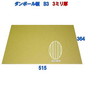 B段(3ミリ)B3サイズ ダンボール板(ダンボールシート)50枚※西濃運輸での配送となります※※沖縄と離島は対象外となります※