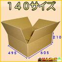 【送料無料】140サイズ クラフトダンボール箱 5枚※この商品は西濃運輸での配送です※※沖縄と離島は対象外となります※