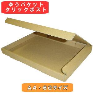 A4サイズ ゆうパケット・クリックポスト 60枚 ダンボール/段ボール 【あす楽】※ヤマト運輸での配送となります※