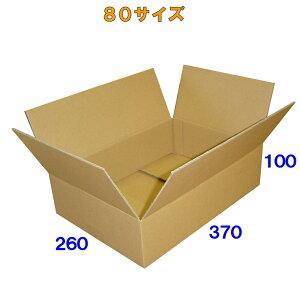 【送料無料】80サイズダンボール箱 70枚 ※この商品はヤマト運輸での配送となります※段ボール ダンボール箱 段ボール箱 ダンボール だんボール