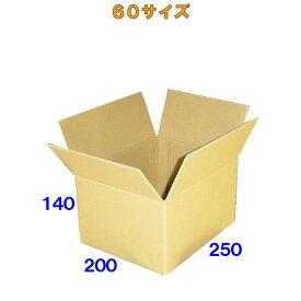 【法人様向け】60サイズ ダンボール 箱 160枚※西濃運輸での配送となります※※沖縄と離島は対象外となります※