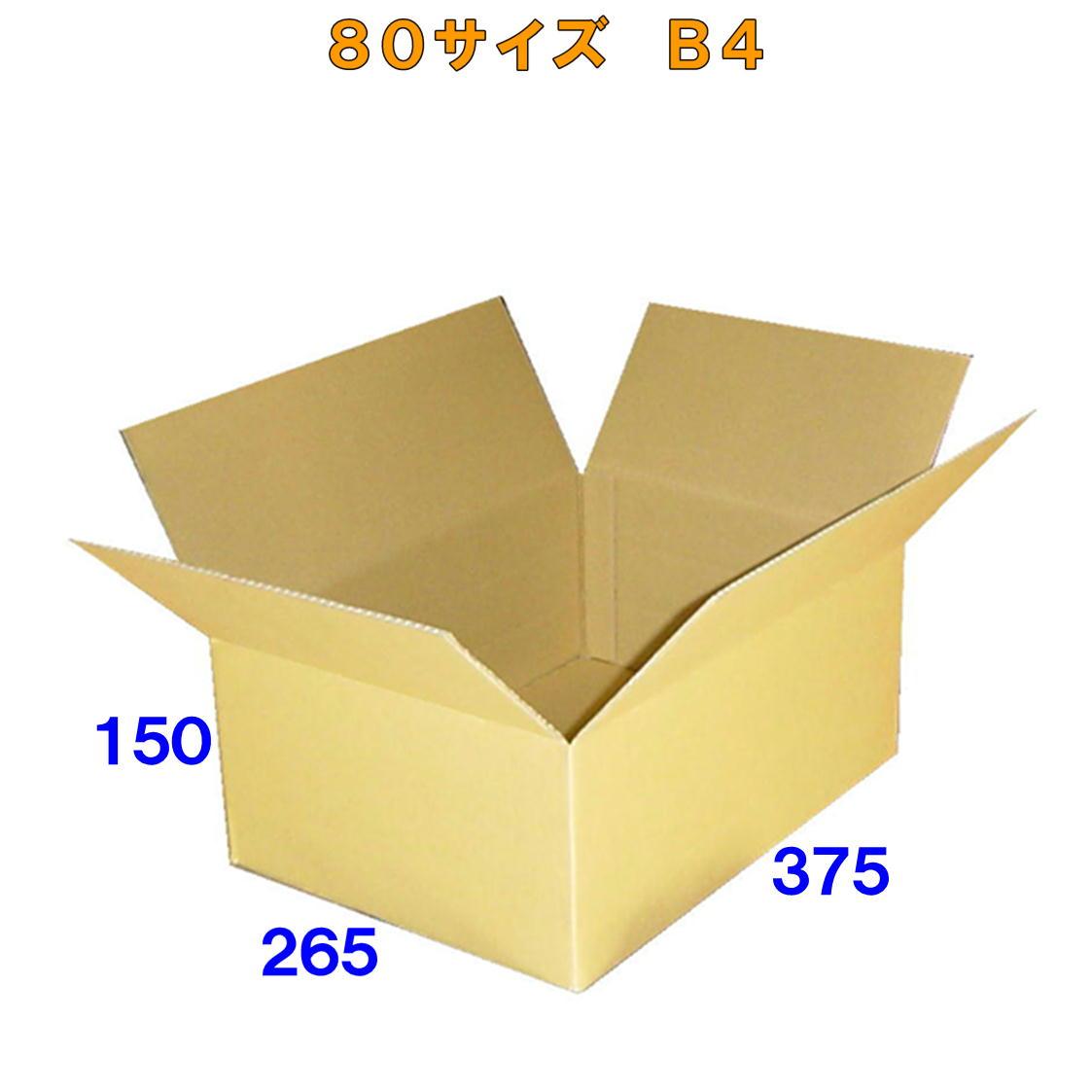 【送料無料】80サイズダンボール 箱 B4 80枚 便利線入り※ヤマト運輸での配送です※