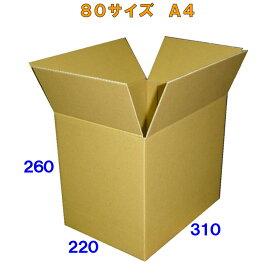 【法人様向け】80サイズダンボール箱A4 100枚 便利線入り※この商品は西濃運輸での配送です※※沖縄と離島は対象外となります※