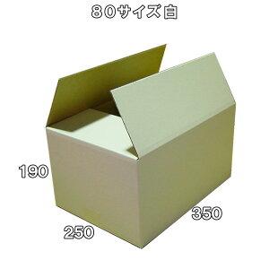 【送料無料】80サイズ 白 ダンボール 箱 80枚※ヤマト運輸での配送です※