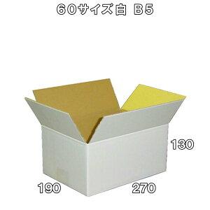 【送料無料】60サイズ激安白ダンボール箱B5 150枚※この商品はヤマト運輸での配送です※【smtb-TD】