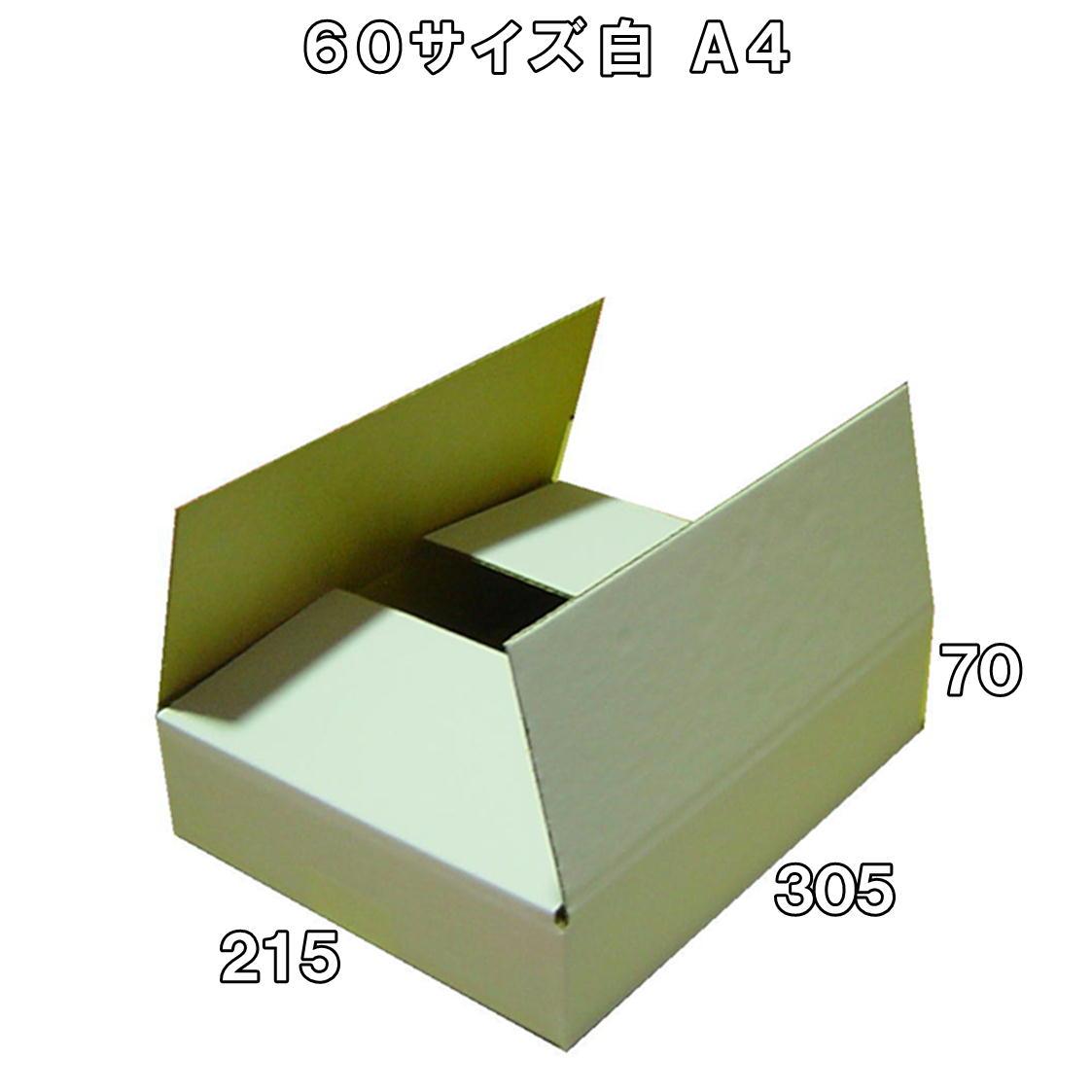 【送料無料】60サイズ白ダンボール箱A4 150枚※この商品はヤマト運輸での配送です※