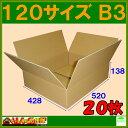 ダンボール(ダンボール箱)120サイズ B3 20枚5ミリ厚送料無料※この商品は西濃運輸での配送です※※沖縄と離島は対象外となります※