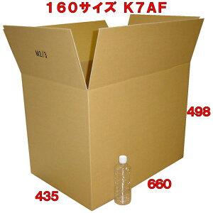 【法人様向け】160サイズK7ダンボール箱 5枚※この商品は西濃運輸での配送です※※沖縄と離島は対象外となります※段ボール ダンボール箱 段ボール箱 ダンボール だんボール 送料込み