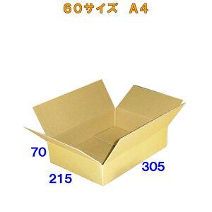 【法人様向け】60サイズ激安ダンボール箱A4 100枚※西濃運輸での配送となります※※沖縄と離島は対象外となります※