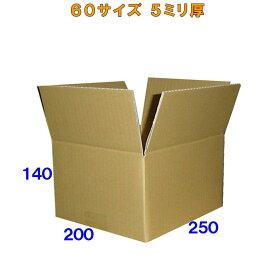 【法人様向け】60サイズ クラフト ダンボール 箱 100枚 5ミリ厚 ※この商品は西濃運輸での配送です※※沖縄と離島は対象外となります※