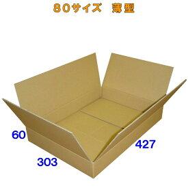 【法人様向け】80サイズダンボール箱 高さ60 70枚※西濃運輸での配送となります※※沖縄と離島は対象外となります※