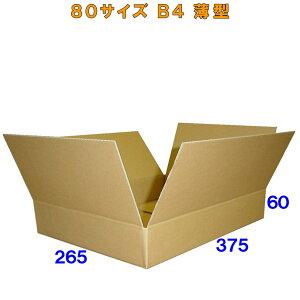 【法人様向け】80サイズダンボール箱B4 高さ60 100枚※西濃運輸での配送となります※※沖縄と離島は対象外となります※