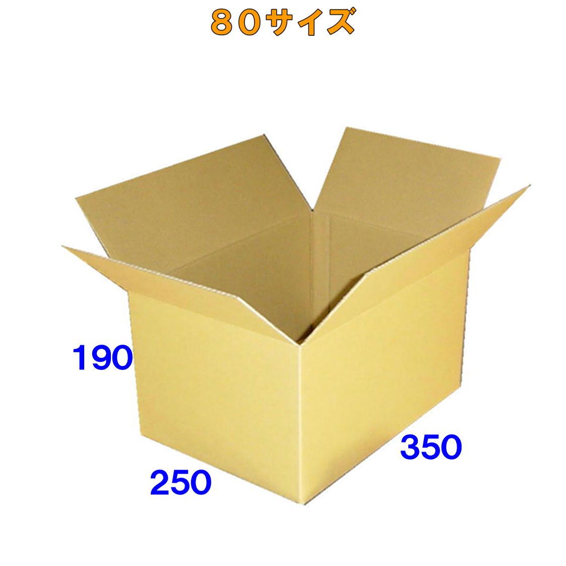 【法人様向け】80サイズダンボール 箱 80枚