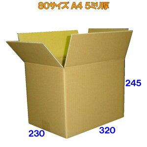 【法人様向け】80サイズA4 クラフト ダンボール箱 60枚 5ミリ厚※この商品は西濃運輸での配送です※※沖縄と離島は対象外となります※