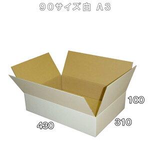 【法人様向け】100サイズ(90サイズ)白ダンボール箱 A3 60枚 3ミリ厚※西濃運輸での配送となります※※沖縄と離島は対象外となります※