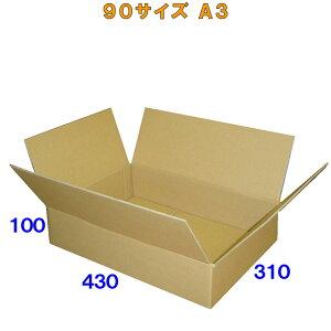 【法人様向け】100サイズ(90サイズ)ダンボール箱 A3 70枚 3ミリ厚 ※この商品は西濃運輸での配送です※※沖縄と離島は対象外となります※【smtb-TD】