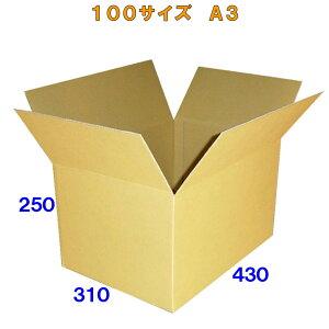 【法人様向け】100サイズ激安ダンボール箱A3 40枚 便利線入り+クラフトテープ1巻セット※この商品は西濃運輸での配送です※※沖縄と離島は対象外となります※【smtb-TD】