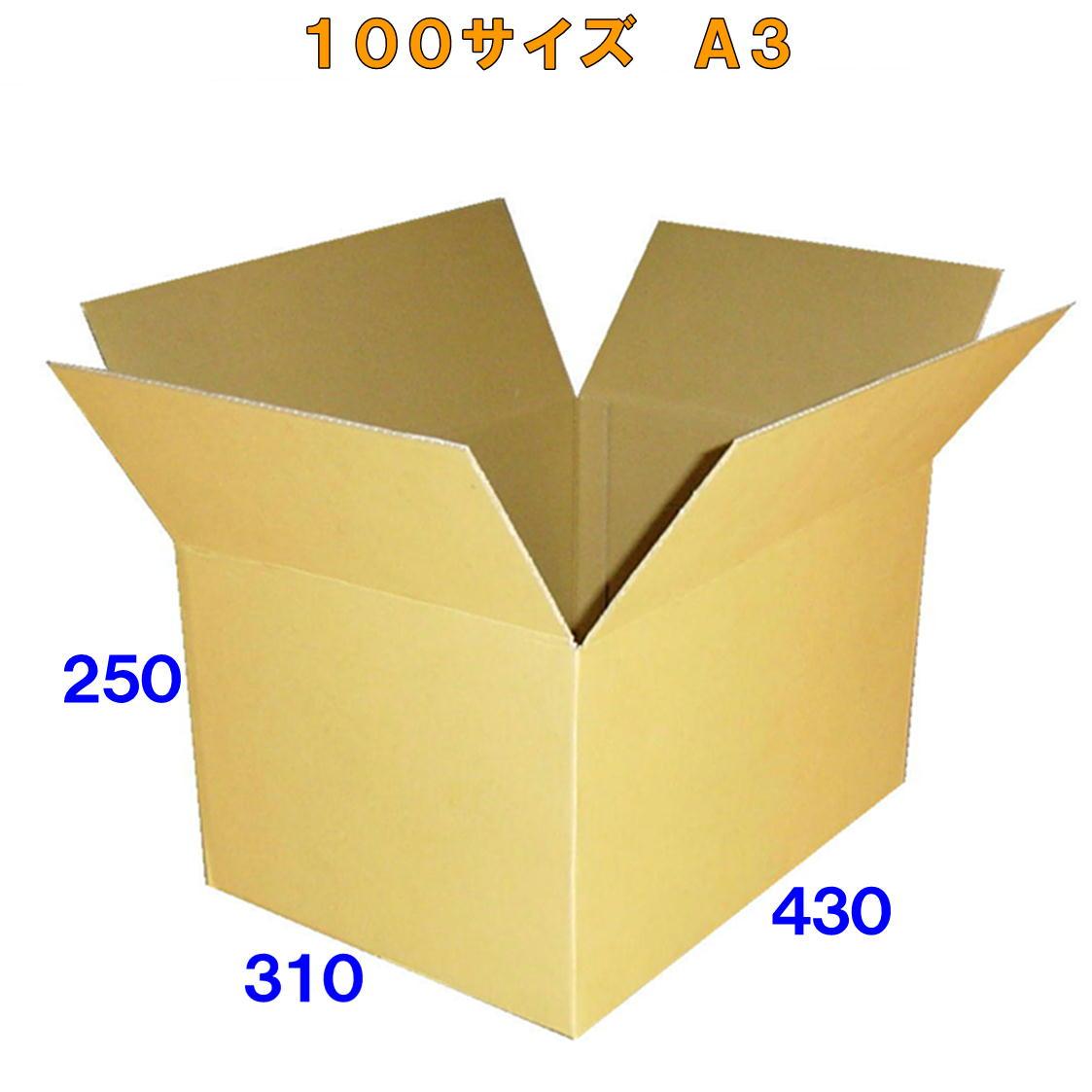 【送料無料】100サイズダンボール 箱 A3 50枚便利線入り